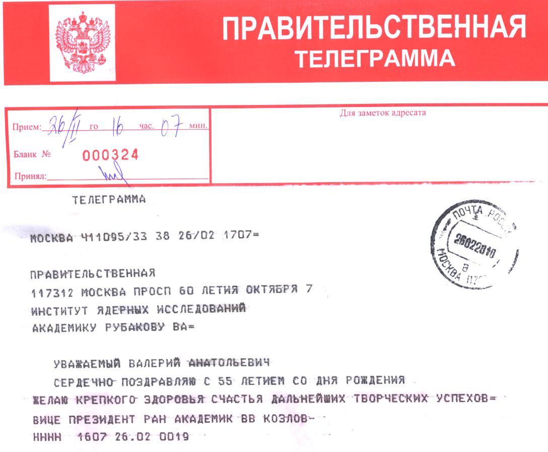 Поздравления с днем рождения мужчине телеграмма